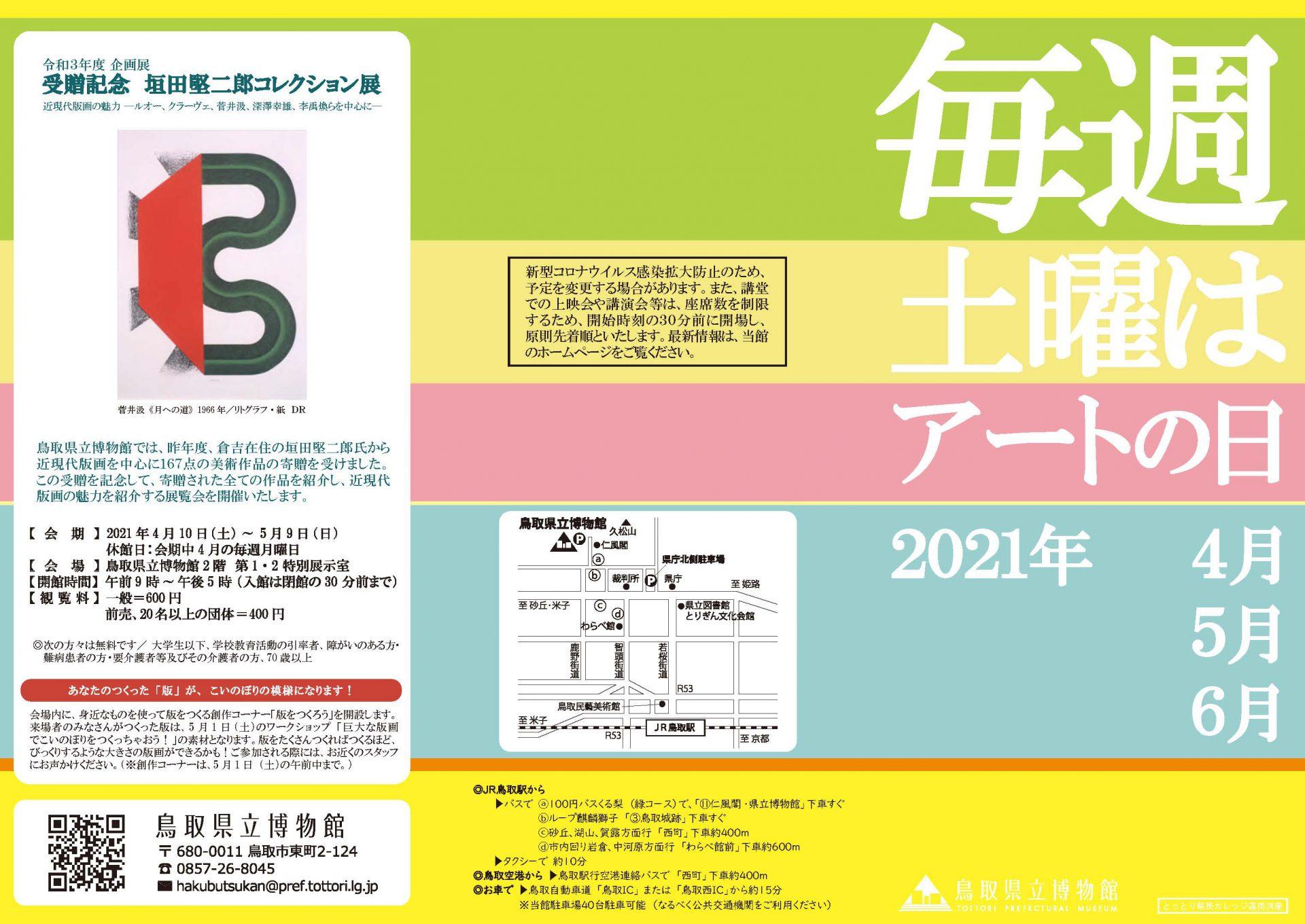 鳥取県立博物館毎週土曜はアートの日2021年春号チラシ