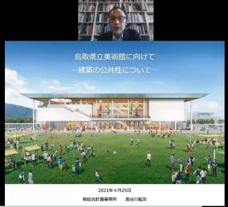opening-750x680 県民みんなと対話ログ:とっとり県美応援団総会(2021.4.25)での講演-美術館計画について‐<前編>