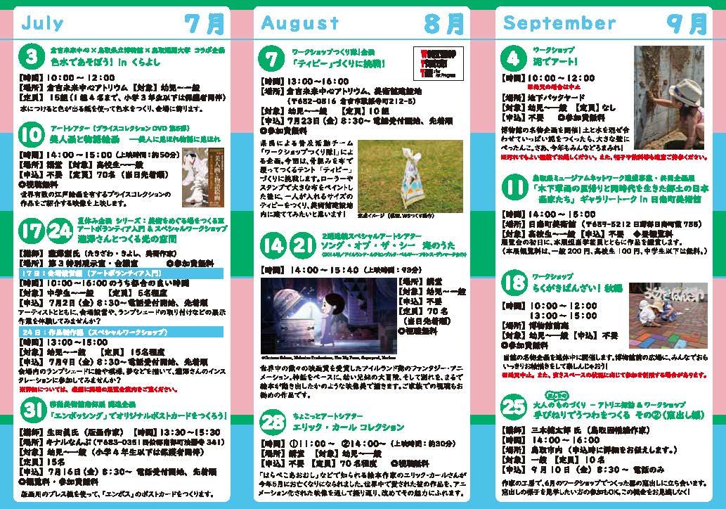 毎週土曜パンフ夏2021_naka 【お知らせ】『毎週土曜はアートの日』2021年夏期のご紹介