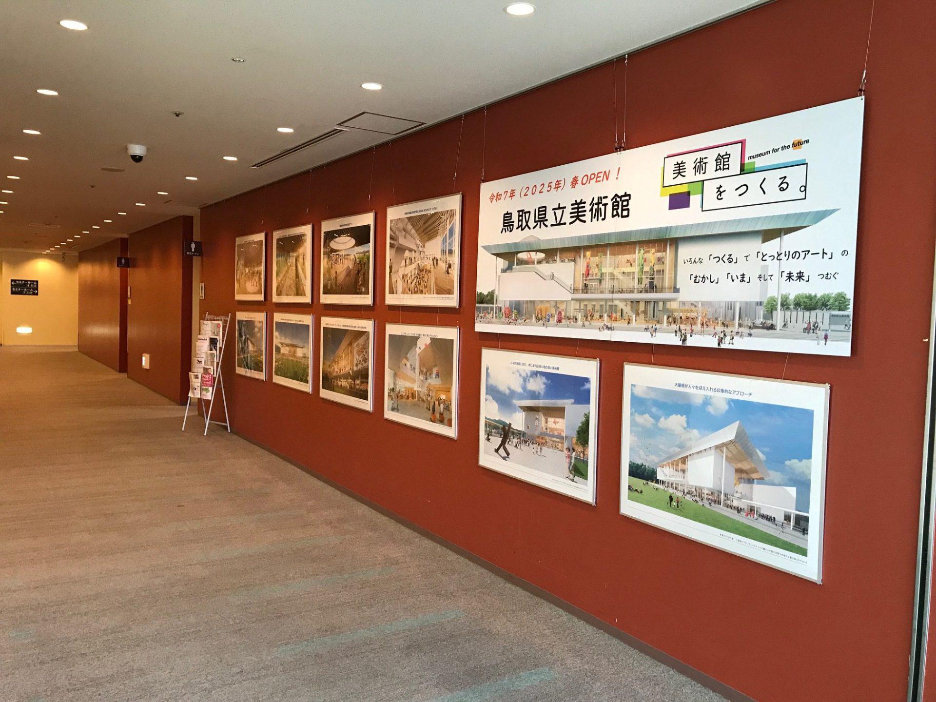 倉吉未来中心でのパネル掲示(全景)