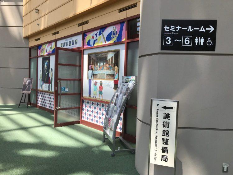 R0307美術館整備局01-750x563 【お知らせ】県立美術館のパースパネル掲示を開始 at 倉吉未来中心