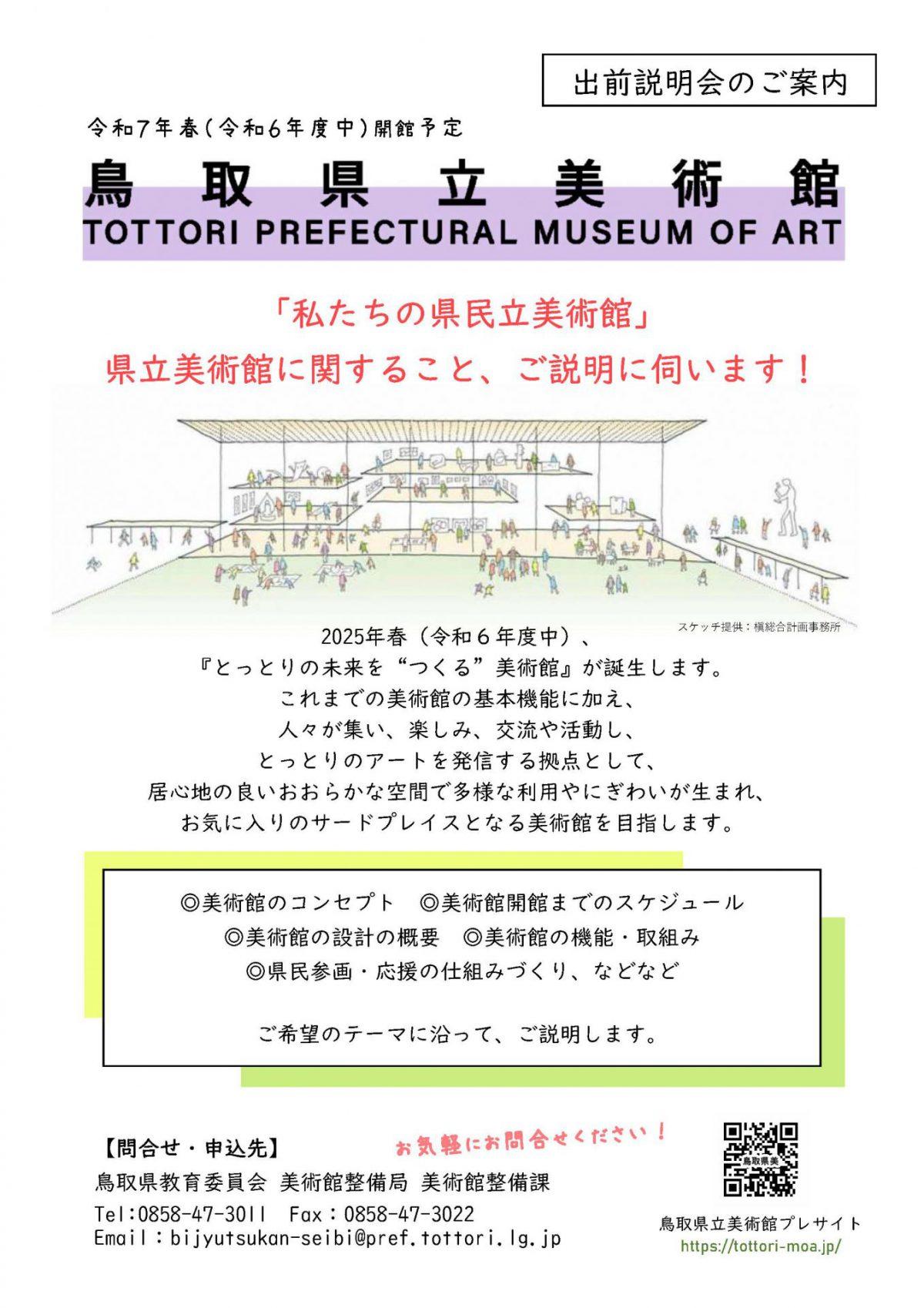 demaesetsumeikai-1200x1698 【お知らせ】県立美術館の出前説明会、はじめています。