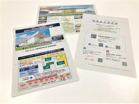 re_01 県民みんなと対話ログ:鳥取大学オンライン授業(2021.5.26)-美術館の役割について-