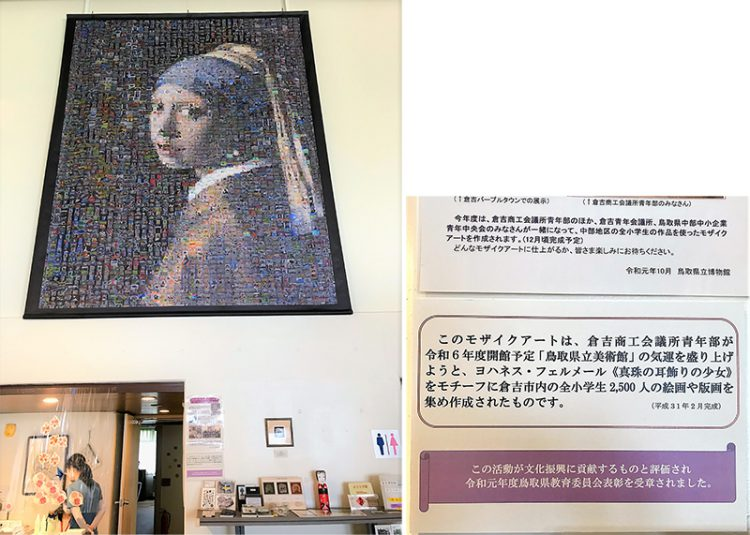 倉吉市内の小学生によるモザイクアート--750x535 地域の見どころリレー:倉吉博物館