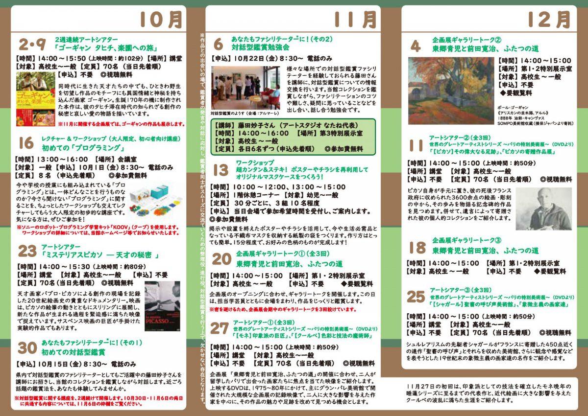 毎週土曜はアートの日_パンフ秋2021_イベントカレンダー-1200x850 ふれてまなぶ・であってまなぶ