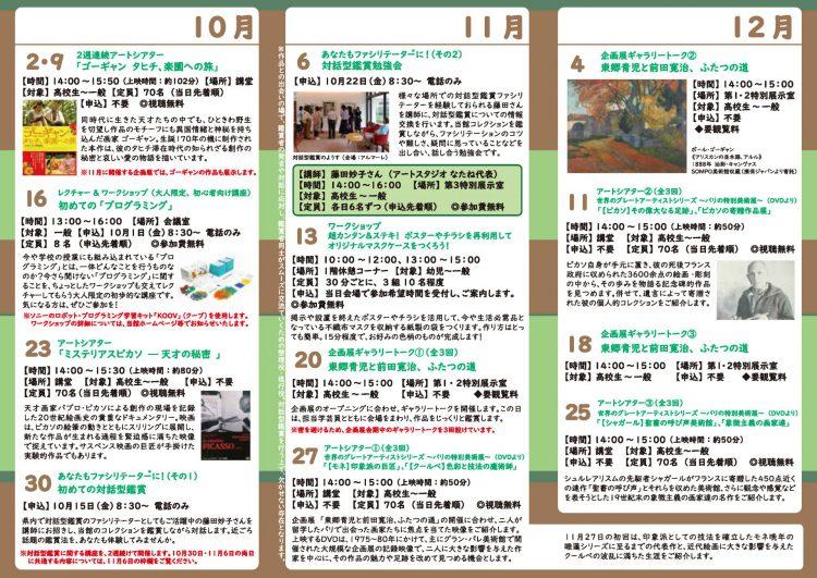 毎週土曜はアートの日_パンフ秋2021_イベントカレンダー-750x531 【お知らせ】『毎週土曜はアートの日』2021年秋期のご紹介