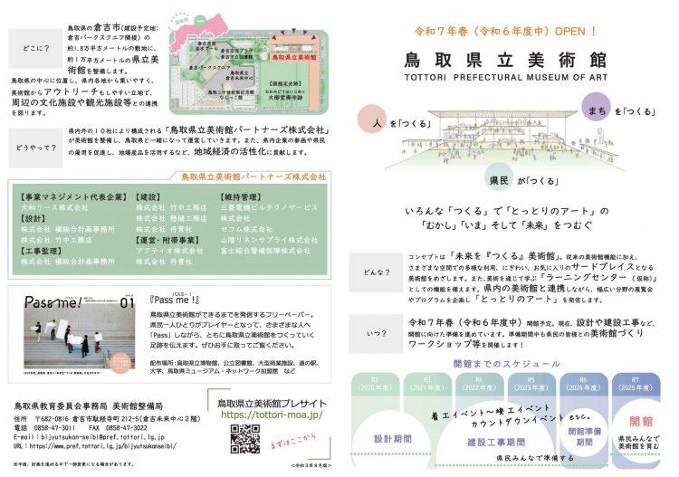 2109_Tmoa-Pamphlet_ページ_1-750x527 広報発行物