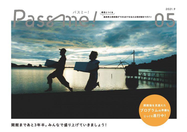 Passme05-sum-750x528 広報発行物