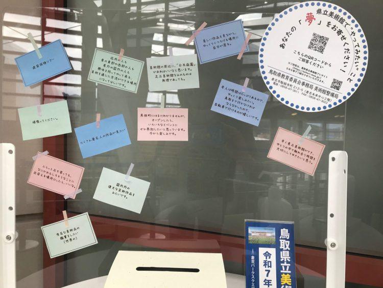 "R0309整備局-夢2-1-750x563 【活動紹介】県立美術館で""やってみたいこと""、県民の「夢」集めをはじめました。"